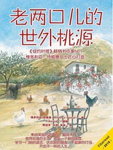 Chinese Chickens